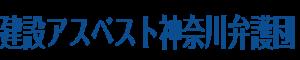 建設アスベスト神奈川弁護団